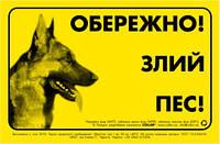 Предупреждающая надпись ОБЕРЕЖНО, ЗЛИЙ ПЕС, немецкая овчарка