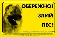 Предупреждающая надпись ОБЕРЕЖНО, ЗЛИЙ ПЕС, кавказская овчарка