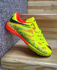 Детские сороконожки - футзалки Nike Hypervenom желтые 31-36р реплика