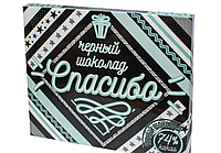 Шоколадный набор «Спасибо» Shokopack, 20 плиток молочного шоколада
