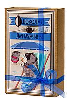 Шоколадный набор «Для мужчин» Shokopack, 20 плиток молочного шоколада