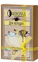 Шоколадный набор «Для женщин» Shokopack, 20 плиток молочного шоколада
