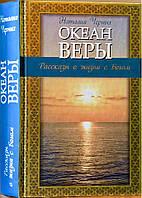 Океан веры: Рассказы о жизни с Богом. Наталия Черных