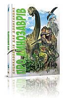 """Енциклопедія для допитливих """"Торнадо"""" """"Про динозаврів"""" А5 05-2"""