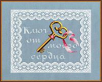 ЗОЛОТОЕ РУНО Набор для вышивания Ключ от моего сердца