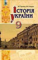 Історія України 9 клас. Турченко Ф.