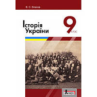 Історія України, 9 клас. Власов В.