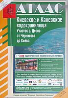 Атлас Киевское и Каневское водохранилища   Участок р. Десна от Чернигова до Киева