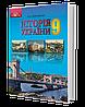 Історія України, 9 клас. Струкевич О.