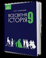 Всесвітня Історія, 9 клас. Полянський П.