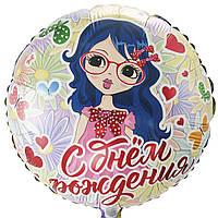 """Фольгированный шар с надписью """"С Днем Рождения!"""" для девочки"""