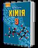 Хімія 9 клас Савчин М.М.