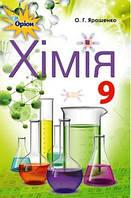 Хімія 9 клас Ярошенко О.Г.