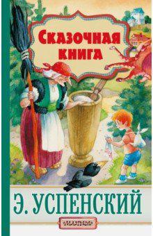 Э. Успенский. Сказочная книга