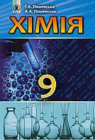 Хімія 9 клас Лашевська Г.А. Лашевська А.А.