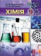 Хімія 9 клас Буринська Н.М. Величко Л.П.