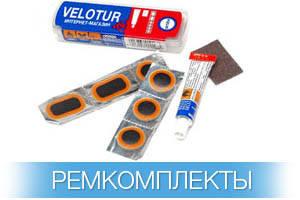 Аптечки (ремкомплекты)