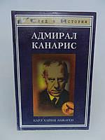 Абжаген К.Х. Адмирал Канарис (б/у).