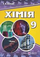 Хімія 9 клас Березан О.В.