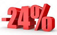 СКИДКА 24 % на ВСЁ! Успейте воспользоваться нашим предложением!