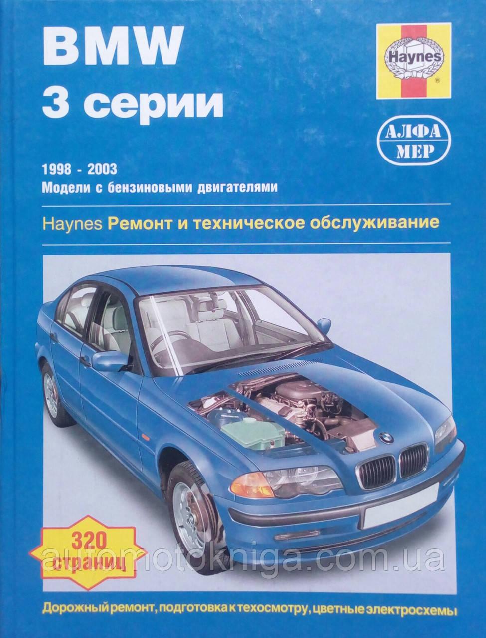 BMW 3 СЕРИИ  Модели 1998-2003 гг.  Бензиновые двигатели Haynes   Ремонт и обслуживание