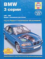 BMW 3 СЕРИИ  Модели 1998-2003 гг.  Бензиновые двигатели Haynes   Ремонт и обслуживание, фото 1