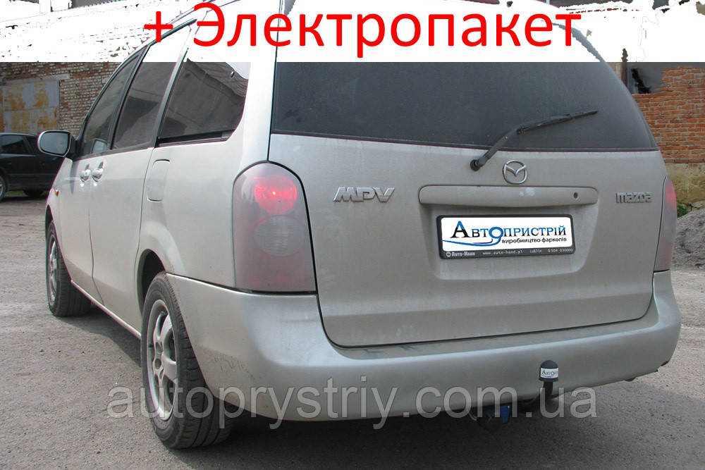 Фаркоп - Mazda MPV Мінівен (1999-2006) 6 місць, європейська зборка, запаска в салоні