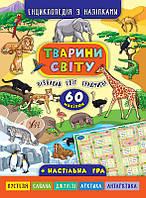 УЛА Енциклопедія з наліпками Тварини світу