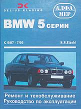 BMW 5 СЕРИИ   Модели 1987-1995 гг   H. R. Etzold   Руководство по ремонту и эксплуатации