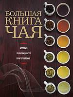 Большая книга чая (листья), фото 1