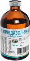 Орнидазол-50 (100мл)