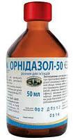 Орнидазол-50 (50мл)