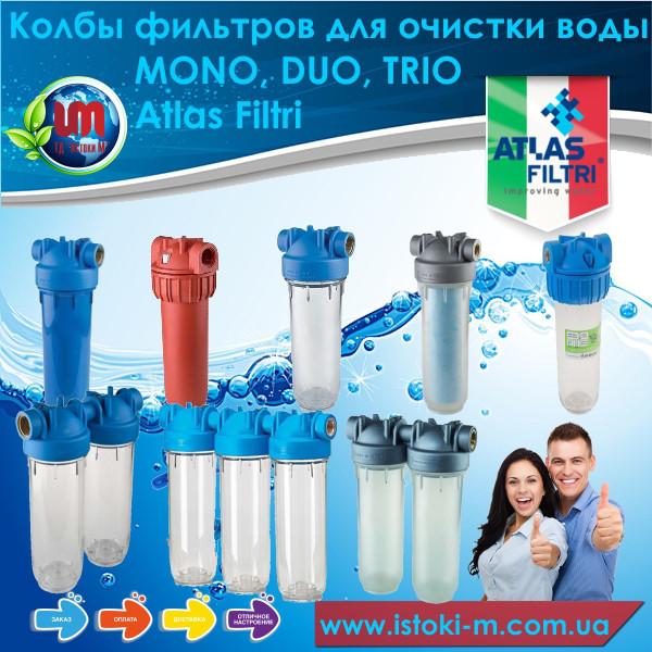 Колбы фильтров для очистки горячей и холодной воды Atlas Filtri (Италия)