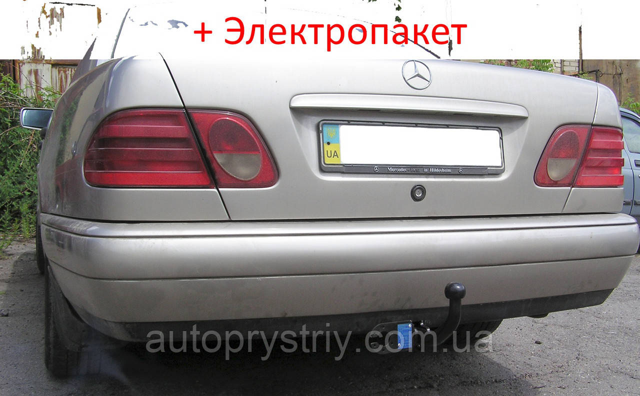 Фаркоп - Mercedes E-Clase (W210) Седан (1996-2002)