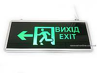 """Аварийный указатель  """"ВЫХОД"""" (ВИХІД, EXIT) двусторонний LED-NGS-31 3W с аккумулятором"""