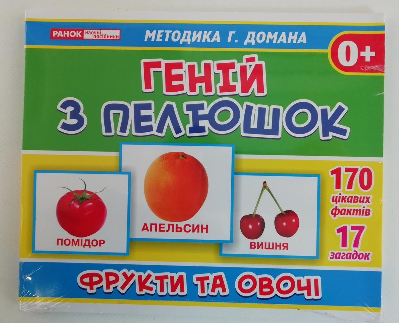 """Развивающие карточки: Геній з пелюшок """"Фрукти та овочі"""" 13107046У/1017-2 Ранок Украина"""