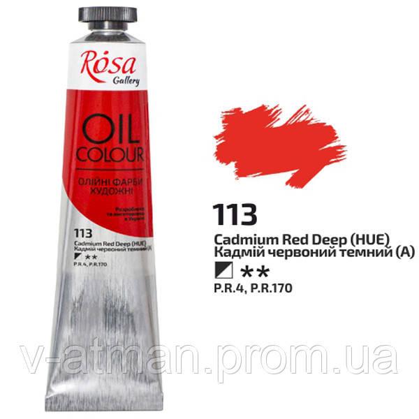 Фарба олійна, Кадмій червоний темний, 45мл, ROSA Gallery