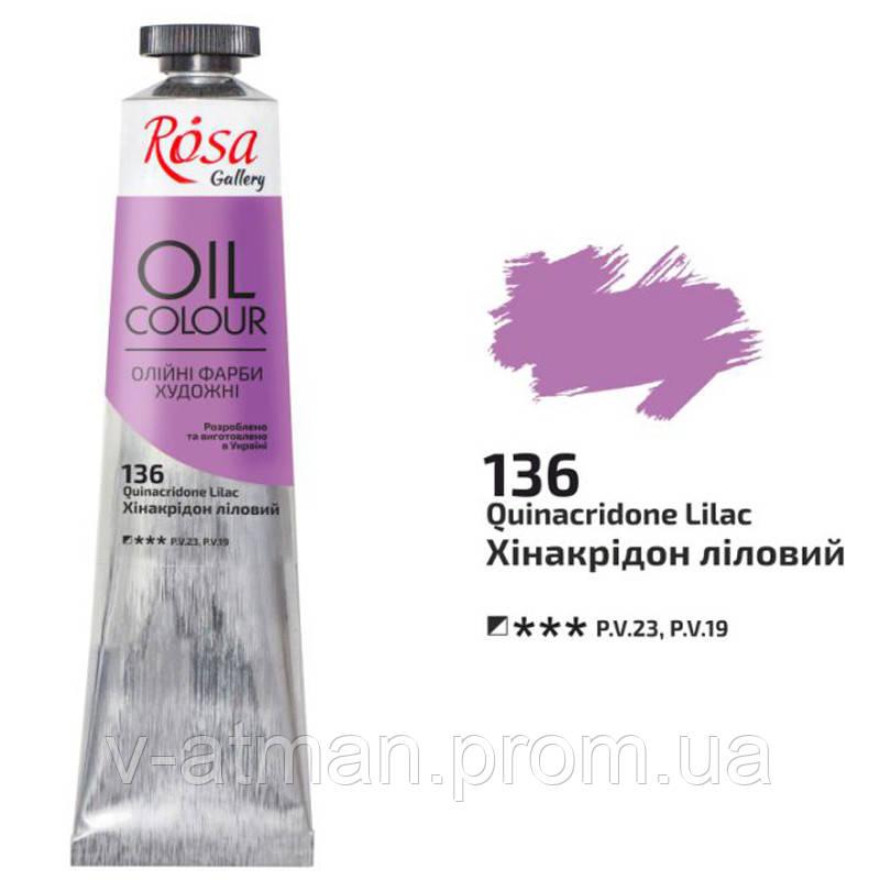 Фарба олійна, Хінакрідон ліловий, 45мл, ROSA Gallery