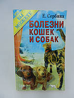 Сербина Е. Болезни кошек и собак (б/у).