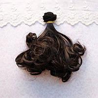 Волосы для кукол волнистые концы в трессах, темный шоколад  - 15 см