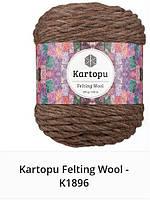 Kartopu Felting Wool - 1896  коричневый