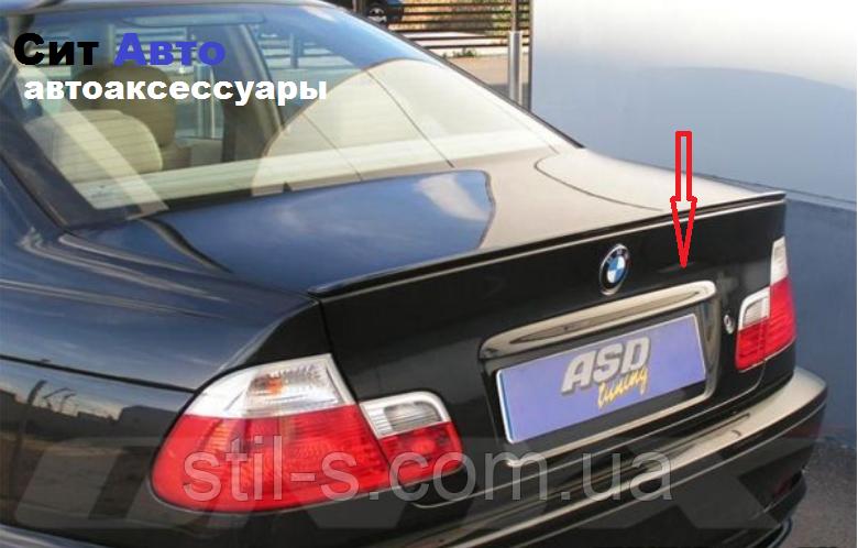 Накладка на багажник над номером BMW Е-46