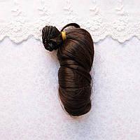 Волосы для Кукол Трессы Локоны ШОКОЛАД 15 см