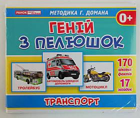 "Развивающие карточки: Геній з пелюшок ""Транспорт"" 13107045У/1027-2 Ранок Украина"