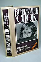 """Книга: Бенджамин Спок, """"Разговор с матерью. Книга о воспитании"""""""