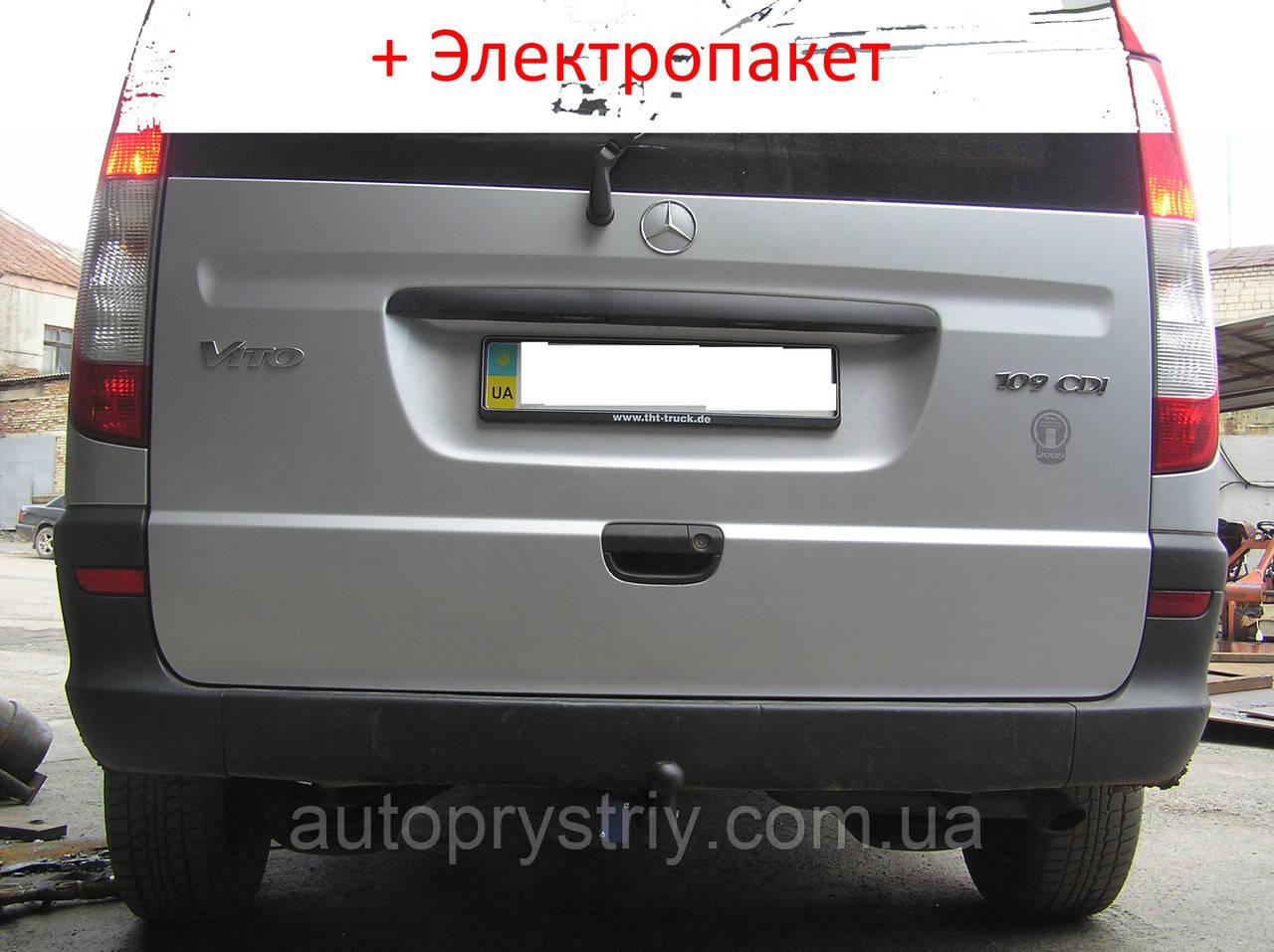 Фаркоп - Mercedes Vito Микроавтобус (2003-2010)