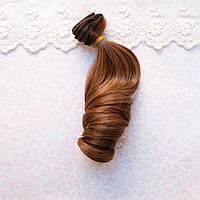 Волосы для Кукол Трессы Локоны СВЕТЛЫЙ КАШТАН 15 см