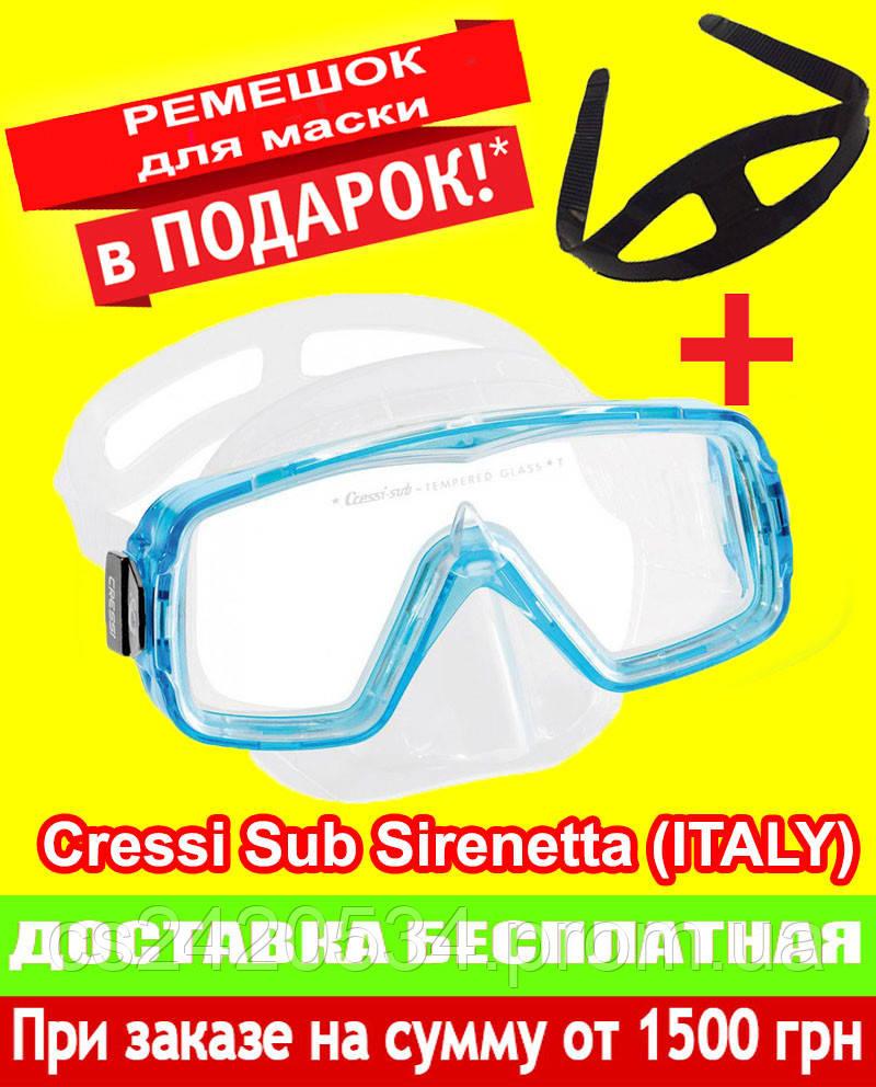 Детская маска для плавания Cressi Sub Sirenetta Кресси Саб Сиринетта подводной охоты дайвинга снорклинга