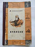 Ж.Яновская Кулибин Детгиз. 1951 год, фото 1