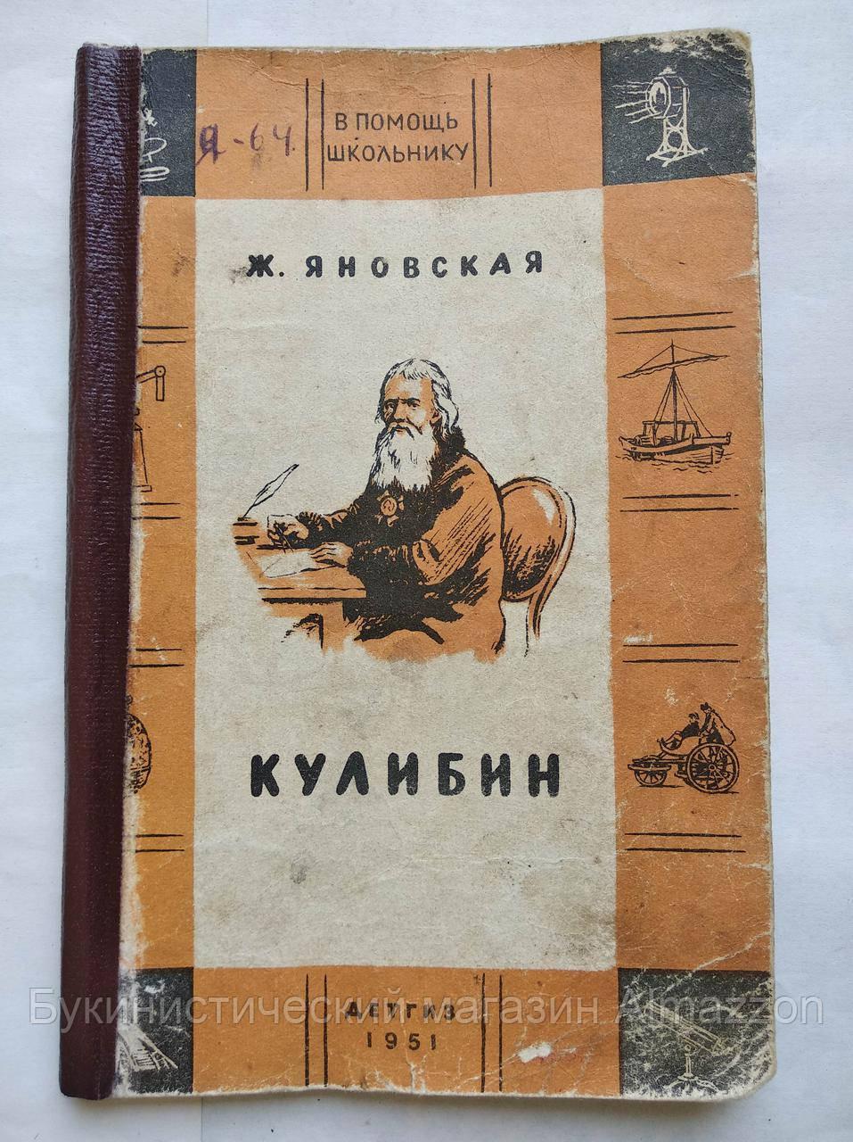Ж.Яновская Кулибин Детгиз. 1951 год
